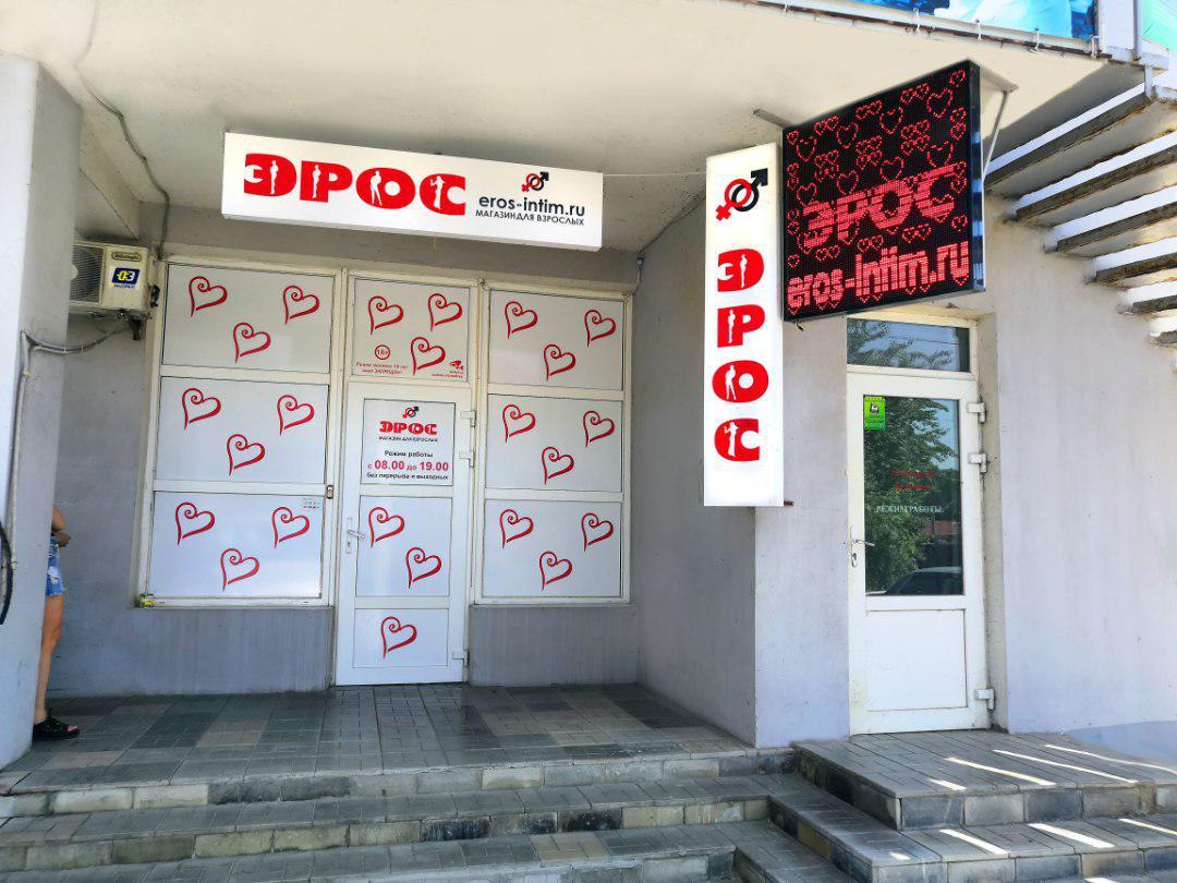 Магазин Эрос на Чехова 26Л-9