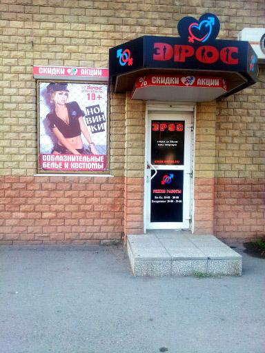 Магазин Эрос на Ленина