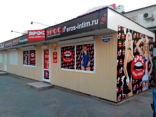 Магазин Эрос на Москатова