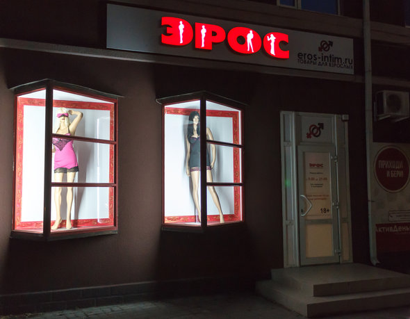 Магазин Эрос на Октябрьской