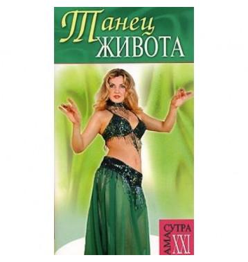 """Книга """"Танец живота"""" карманный вариант"""