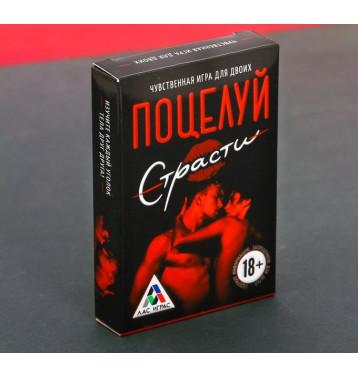 """ИГРА ДЛЯ ДВОИХ """"ПОЦЕЛУЙ СТРАСТИ"""""""