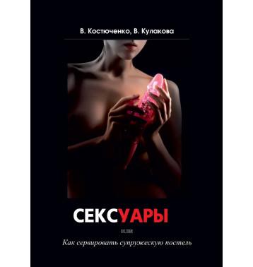 """Книга """"Сексуары или как сервировать супруженскую постель"""""""