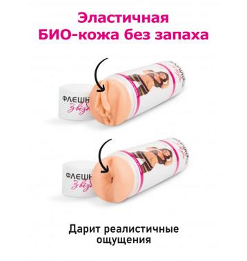 Двухсторонний мастурбатор с вибрацией копия вагины и ануса Елены Берковой - ФлешНаш