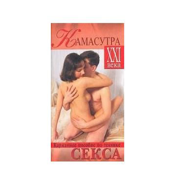 Камасутра ХХI века. Исчерпывающее пособие по технике секса